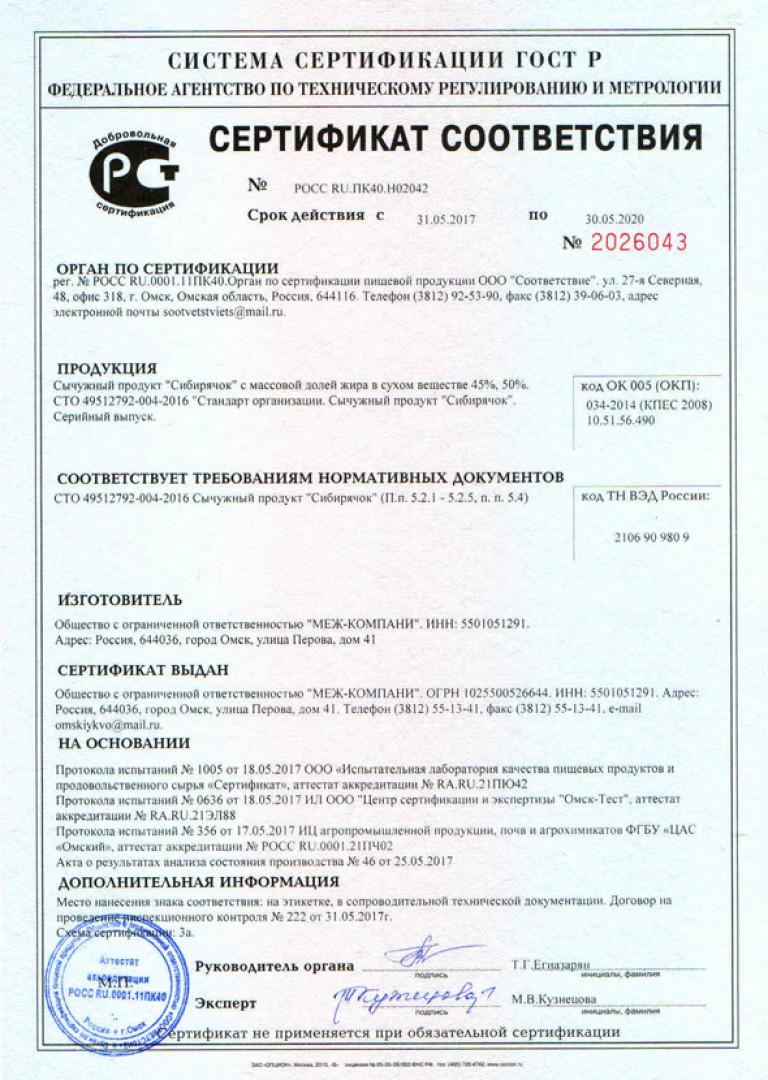 sertifikat-sootvetstviya-syrniy-produkt-sibiryachok
