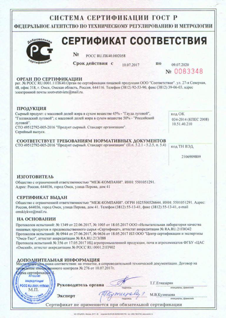 sertifikat-sootvetstviya-syrniy-produkt-lugovoy