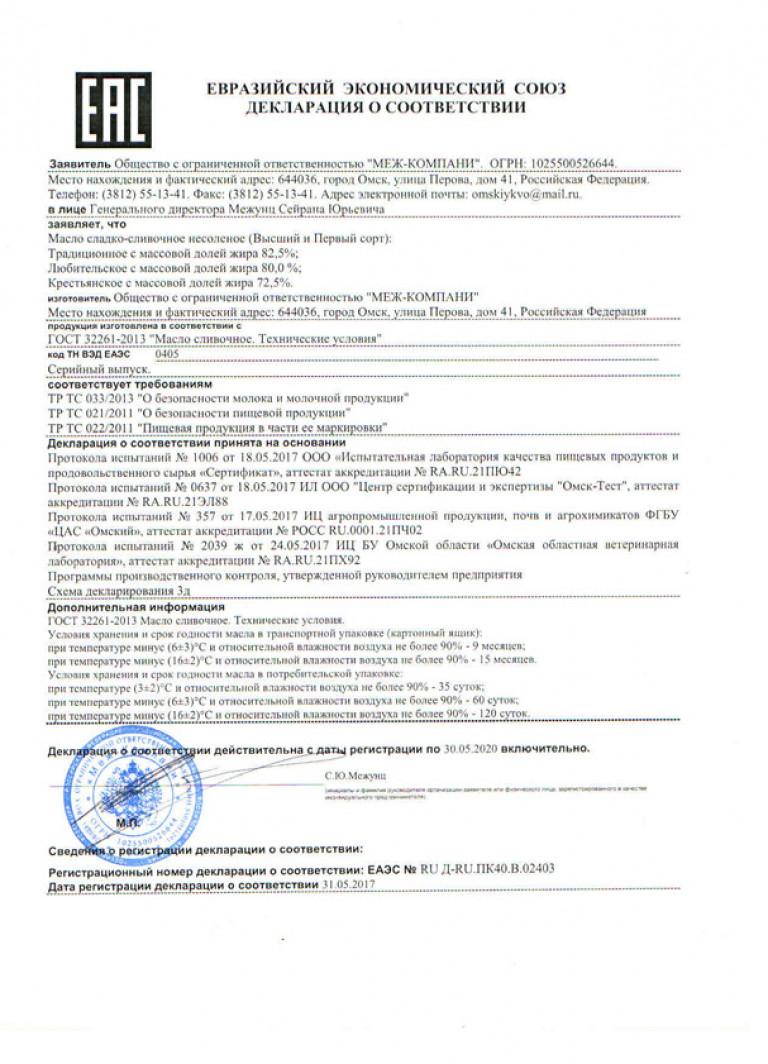 deklaraciya-maslo-slivochnoye