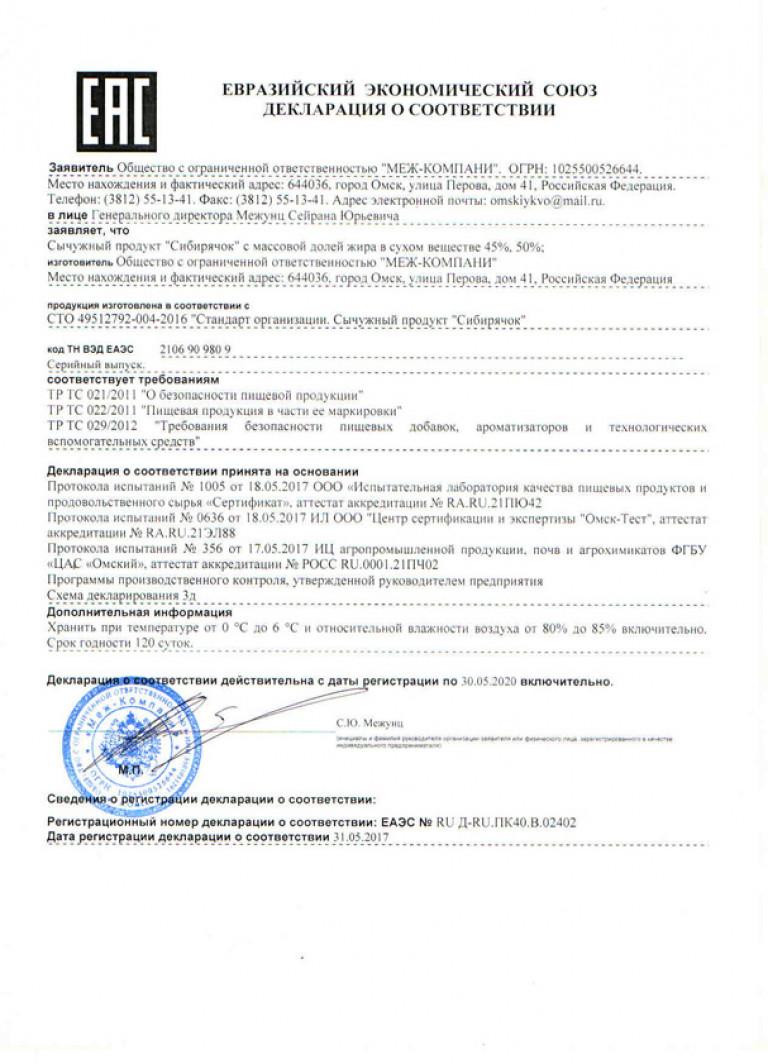 syrniy-produkt-sibiryachok
